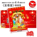6623-L Chinese Calendar 2021 Year of The OX