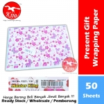 Master King Present Gift Wrapping Paper #7221 #110