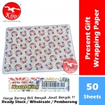 Master King Present Gift Wrapping Paper #7221 #103
