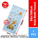 Baby Kids Double Layer Gauze Soft Cotton Bath Towel / Tuala Mandi Lembut Cotton Dua Lipas / 儿童双层纱布棉浴巾 #Kids #Bath #Towel #TW-2095