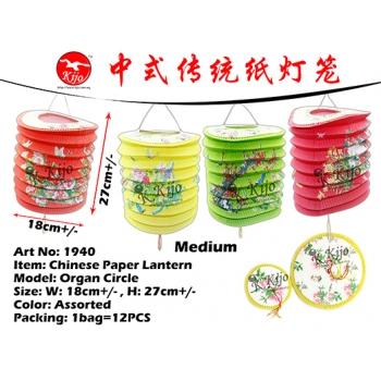1940 Chinese Style Paper Lantern